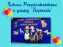 2021-04-23: nagroda dla tropicieli